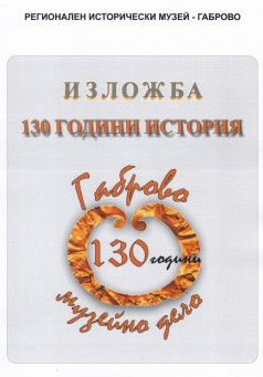130-e1369140903330