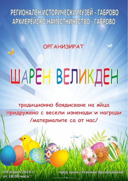 Plakat_Velikden_1_425x600.jpg