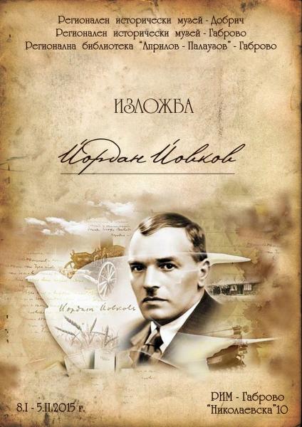plakat_Yovkov_424x600