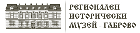 Регионален исторически музей – Габрово