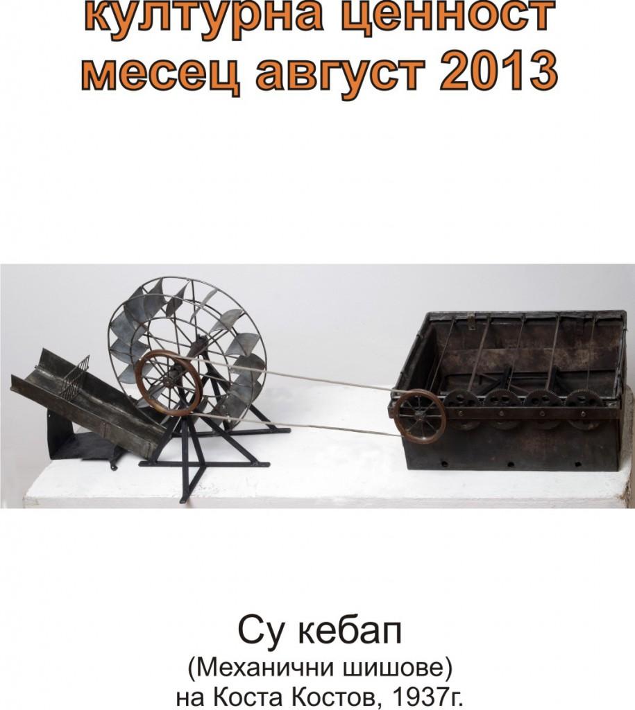 cennost-Avgustt-2013