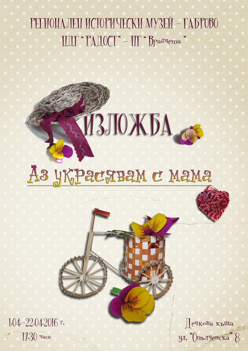 az_ukrasiavam_s_mama_849x1200