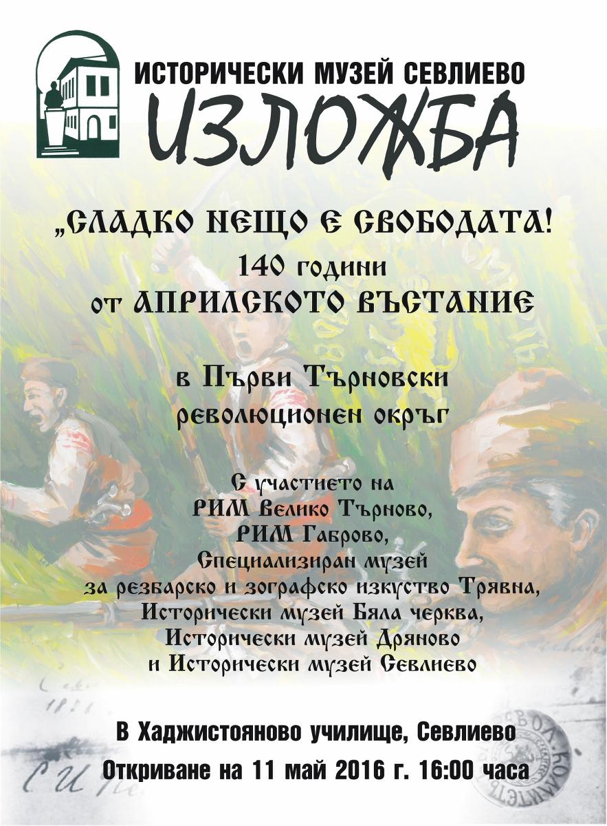 AFISH_APRILSKO_883x1200