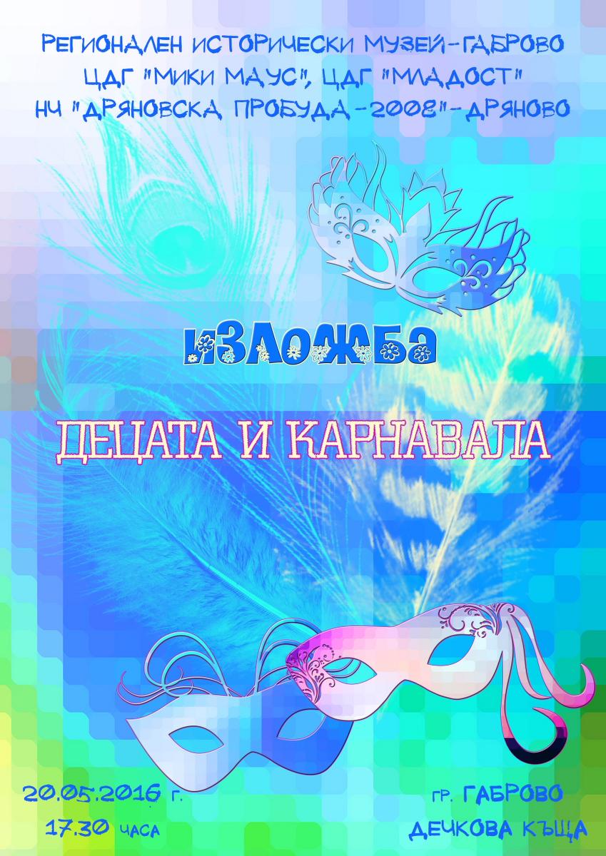 decata_i_karnavala_849x1200