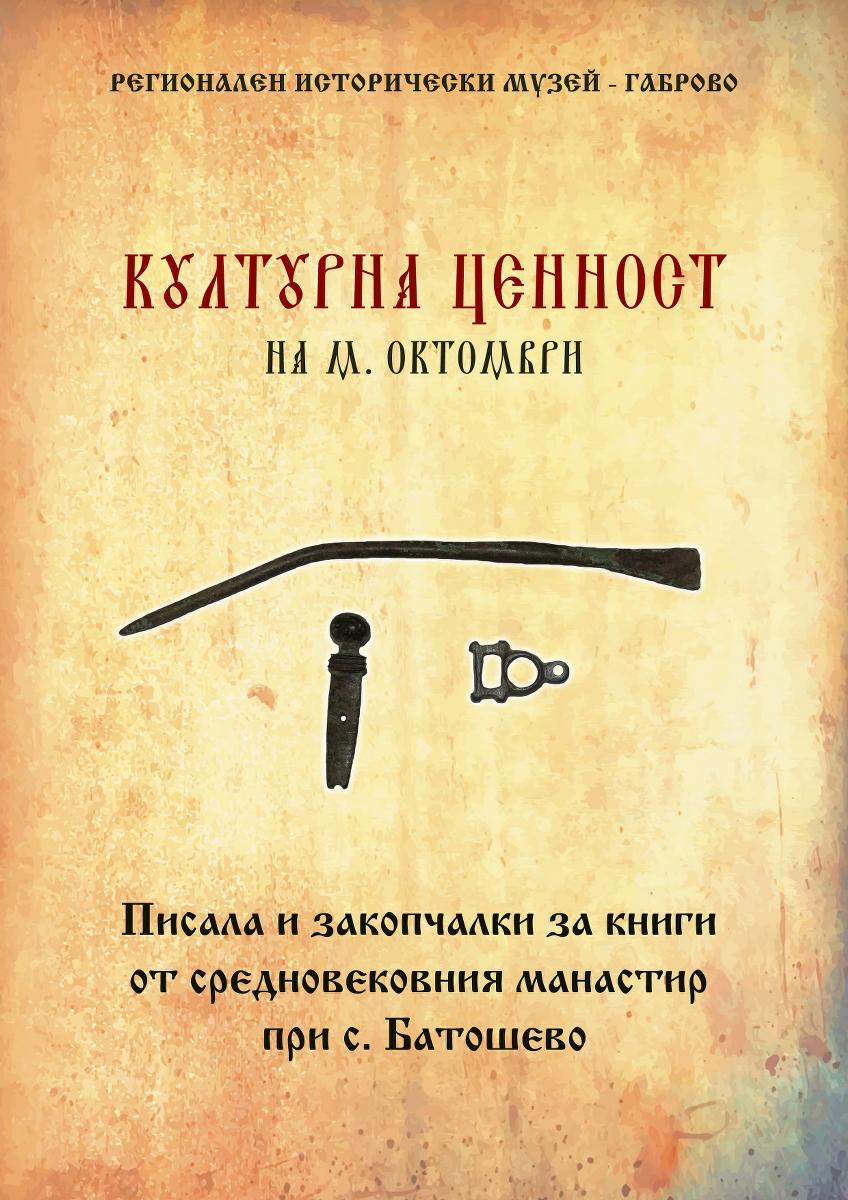 plakat_batoshevo_848x1200
