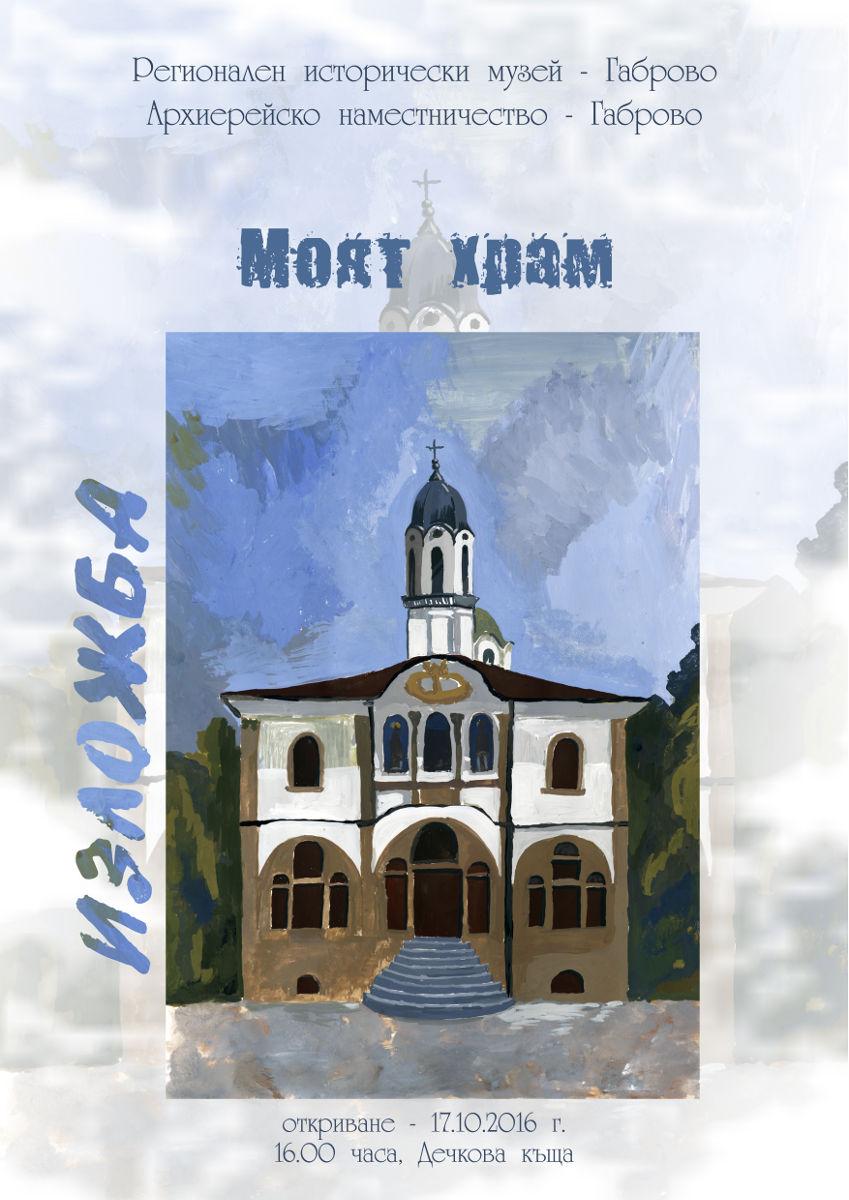 moqt_hram_plakat_1200