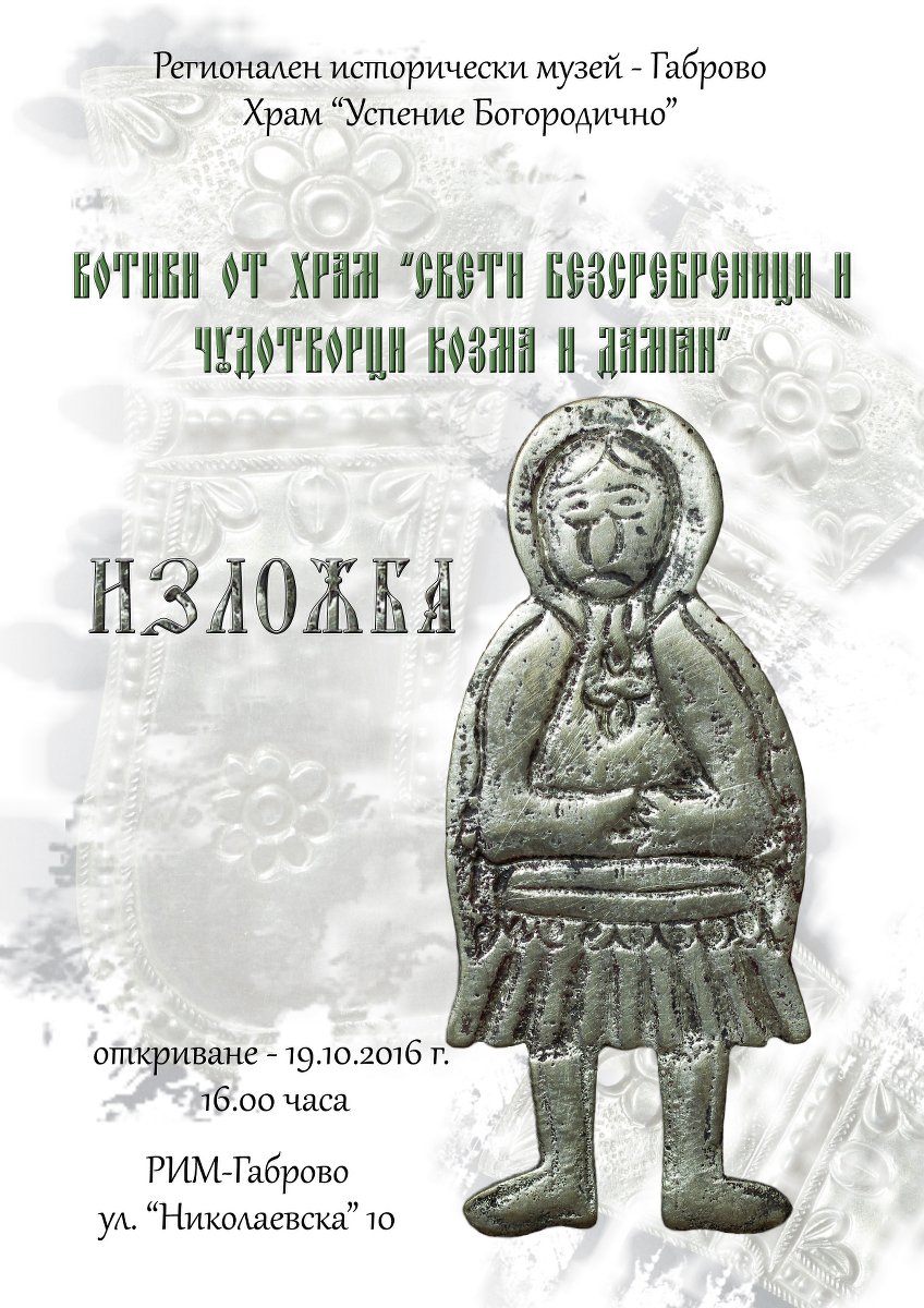 plakat_votivi_848x1200