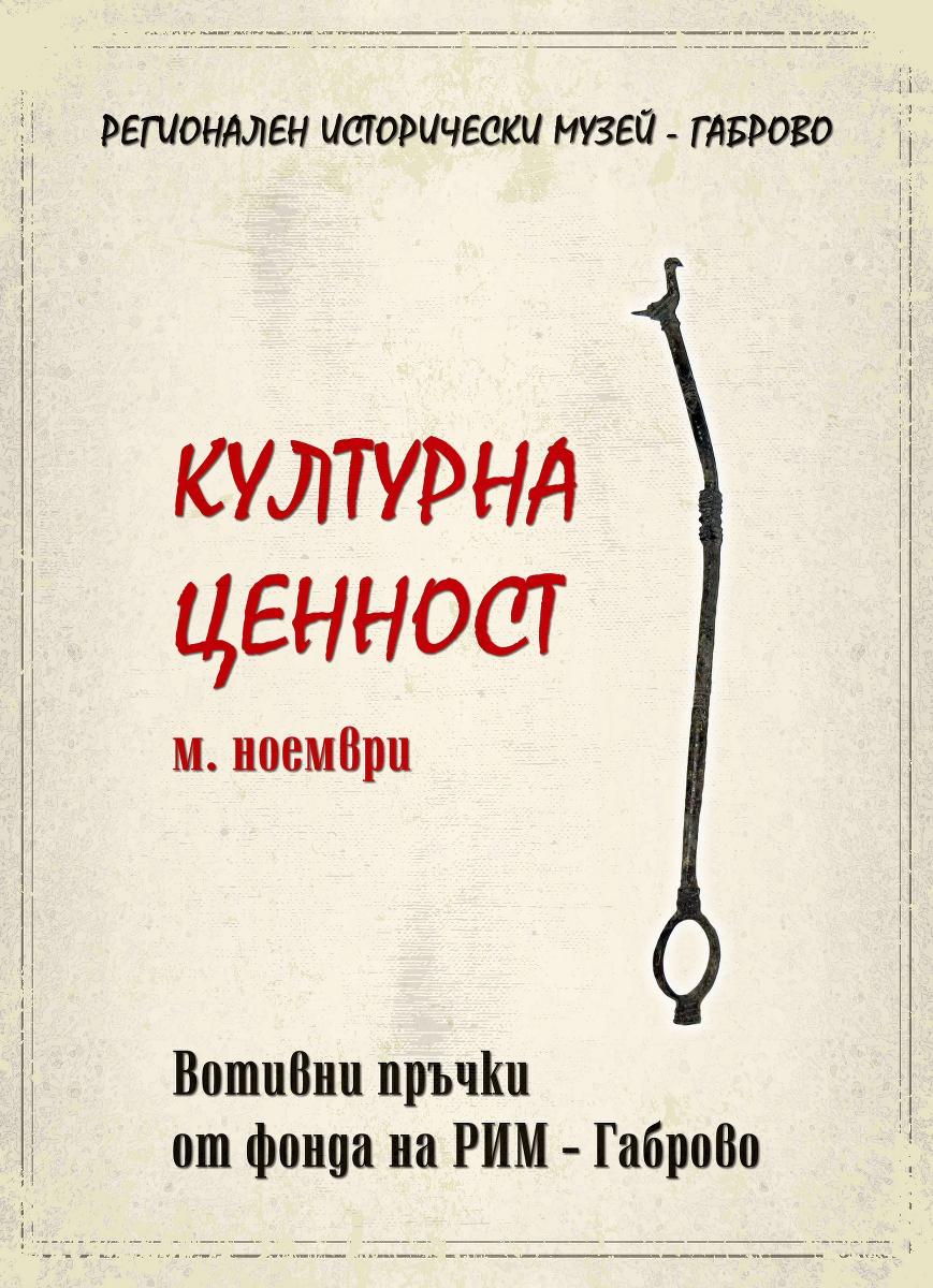 votivna_pruchka_869x1200