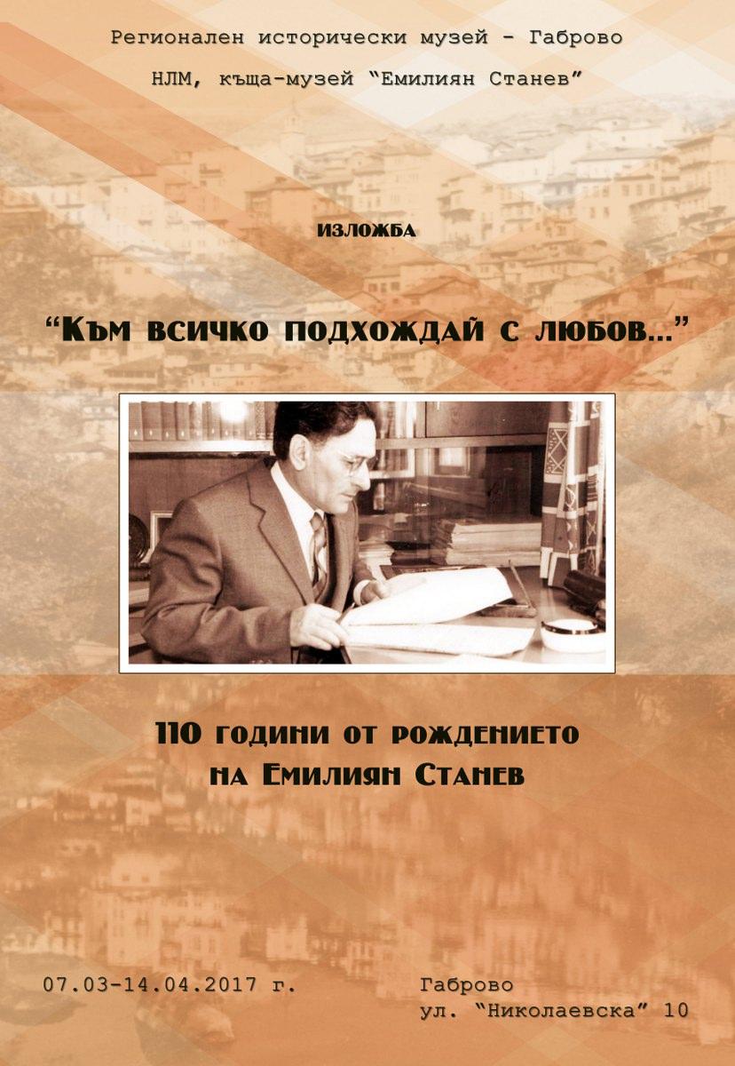 em_stanev_828x1200