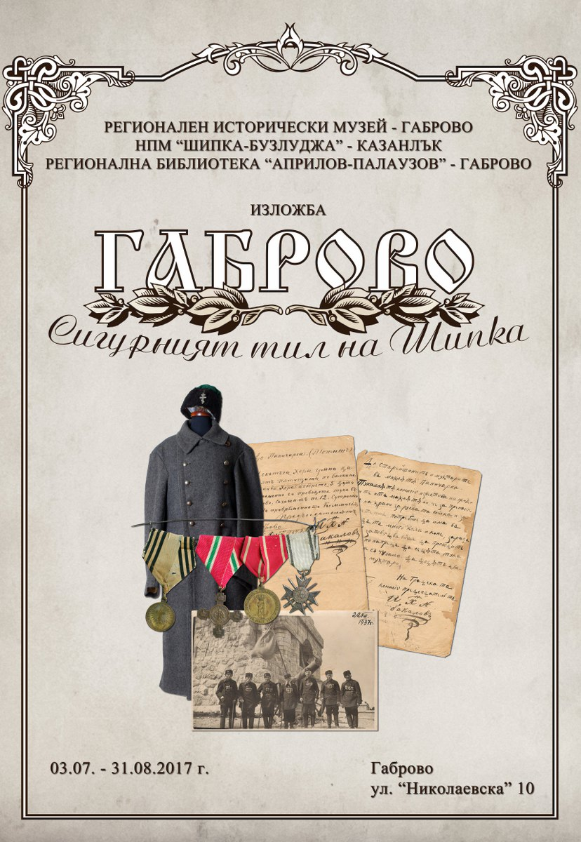 Gabrovo_828x1200