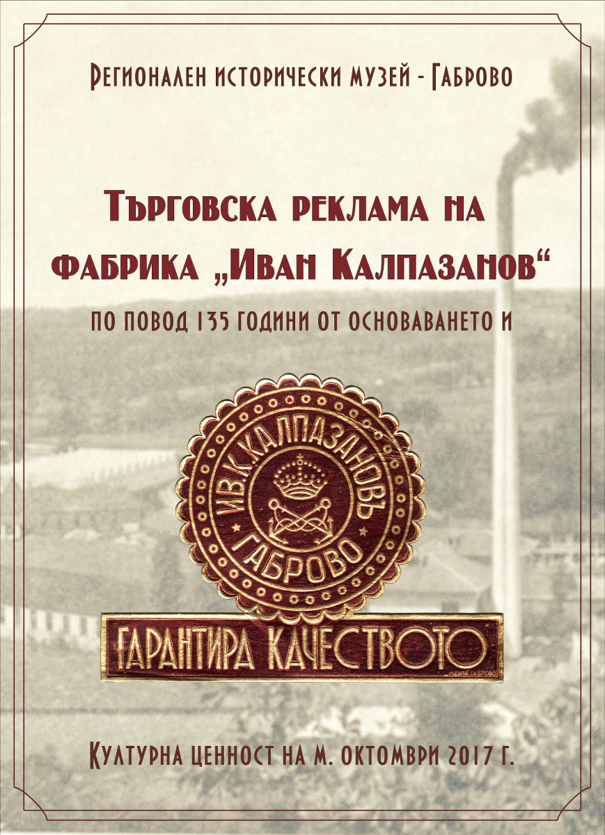 kalpazanov_869x1200