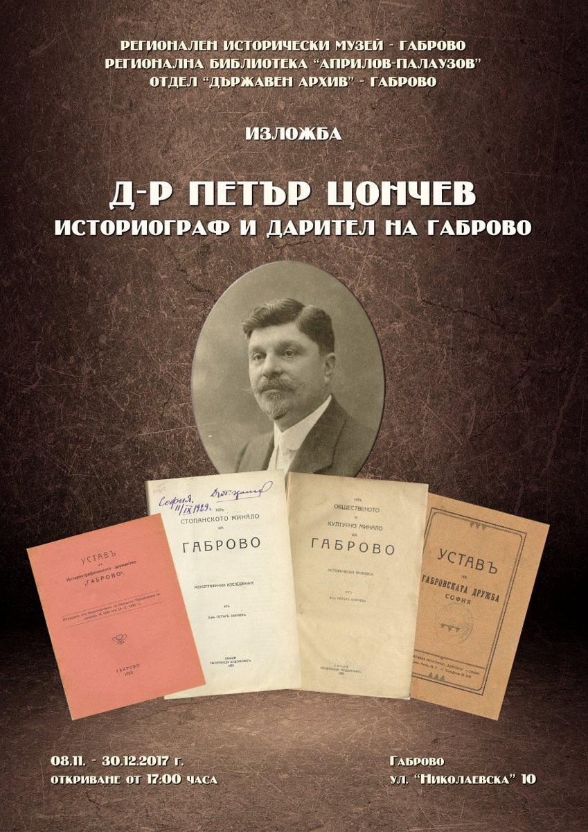 dr_conchev_849x1200