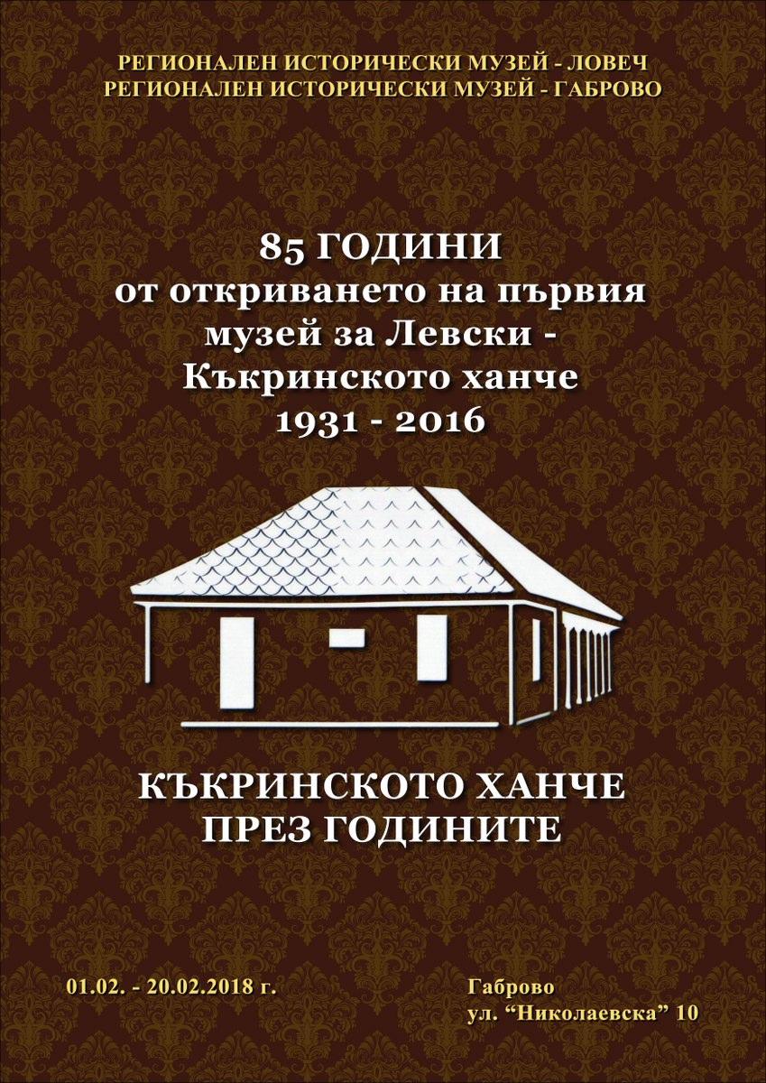 kukrinsko_849x1200