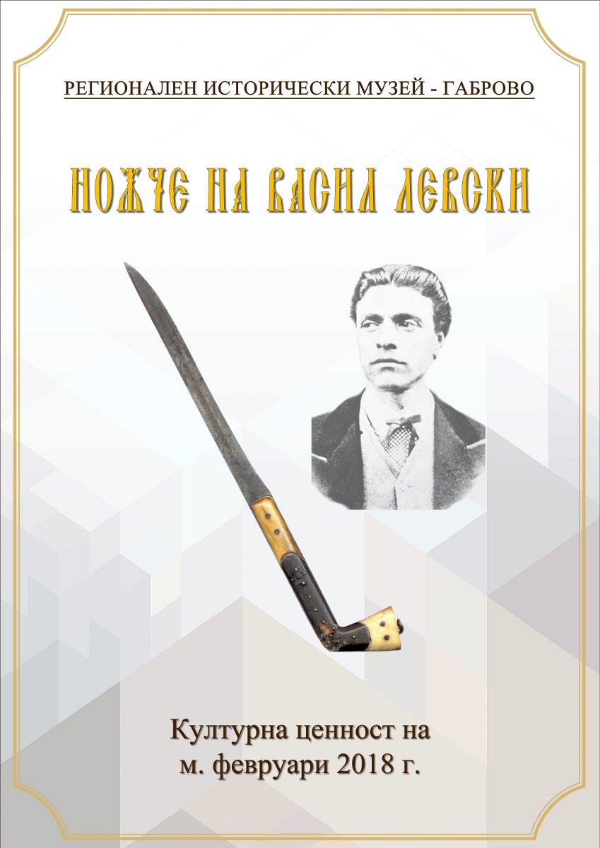 levski2_849x1200