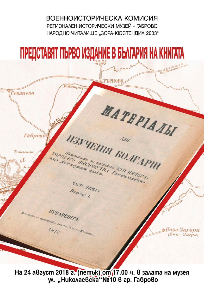 materiali_849x1200