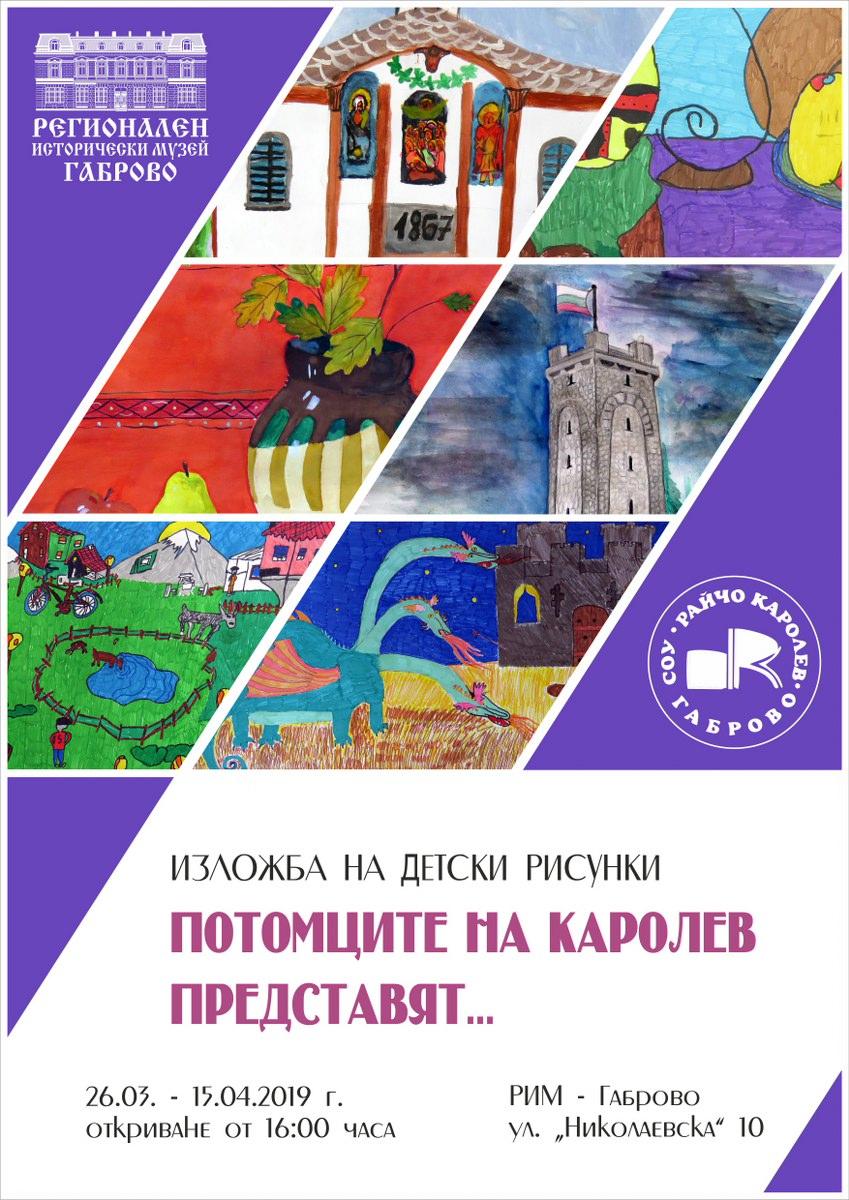 karolev_849x1200