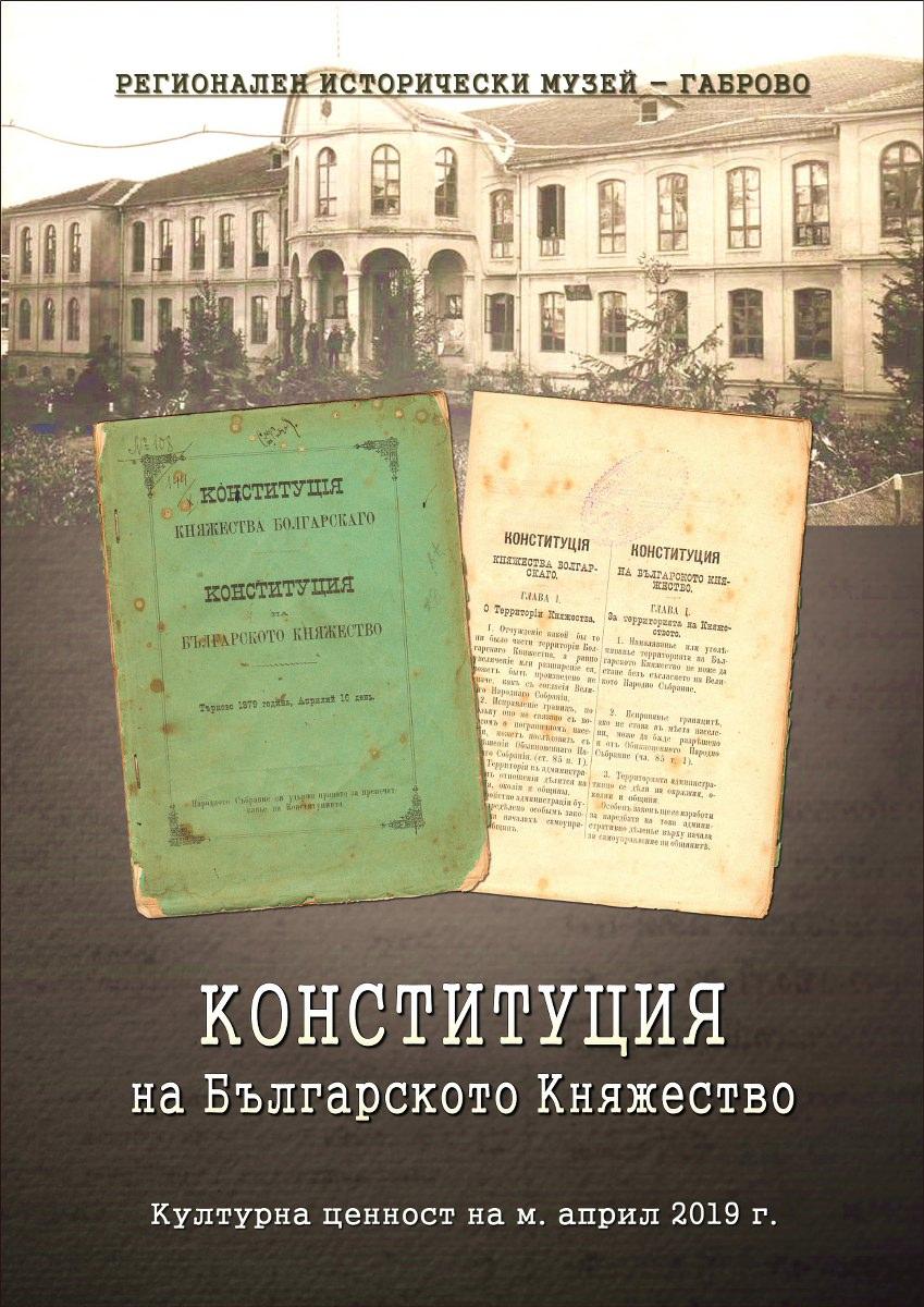 konstitucia_849x1200