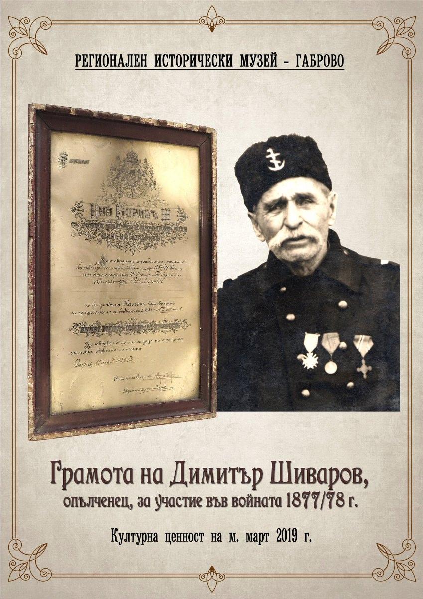 shivarov_849x1200