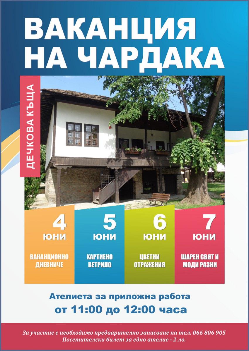 chardak_juni_850x1200