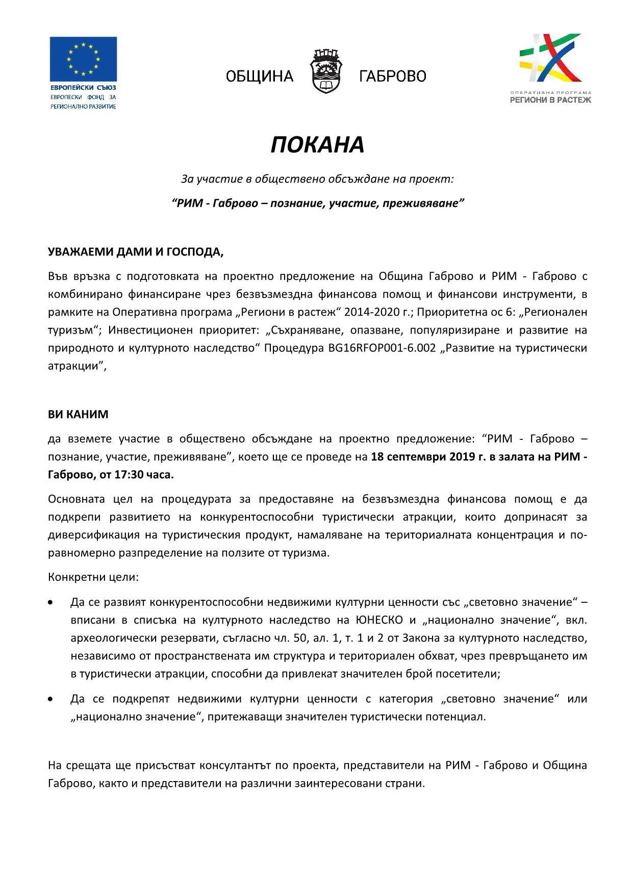 Pokana_publichno_obsujdane