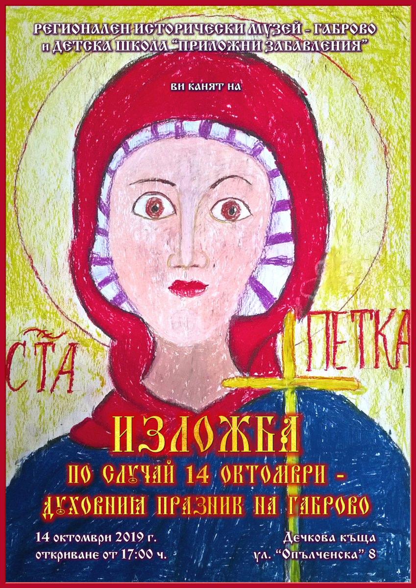 svpetka_849x1200